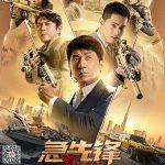 Thriller: Vanguard - Jackie Chan