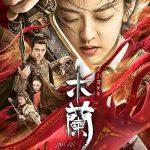 Movie :Unparalleled Mulan (2020)