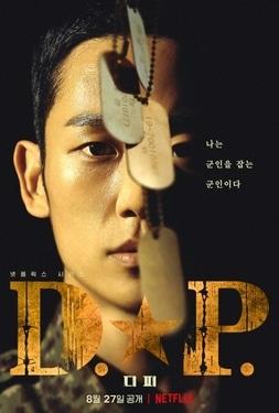 D.P. TV series realgbedu.com